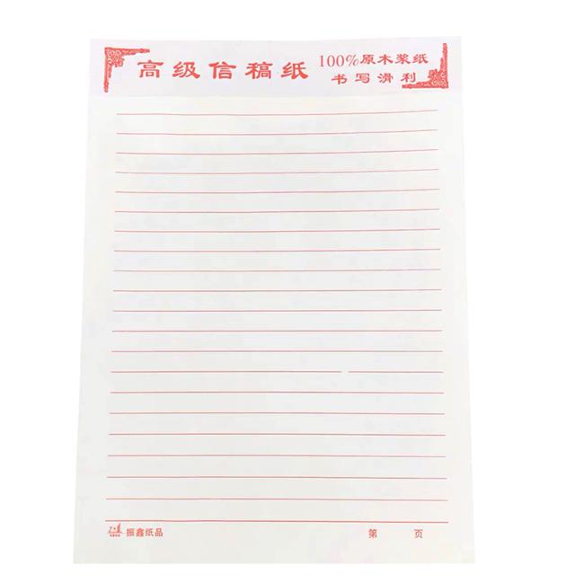 单行信纸 30页